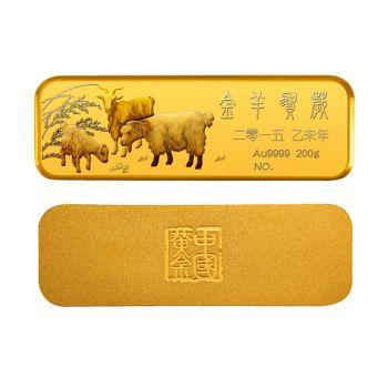 中国黄金羊年贺岁金条100克Au9999